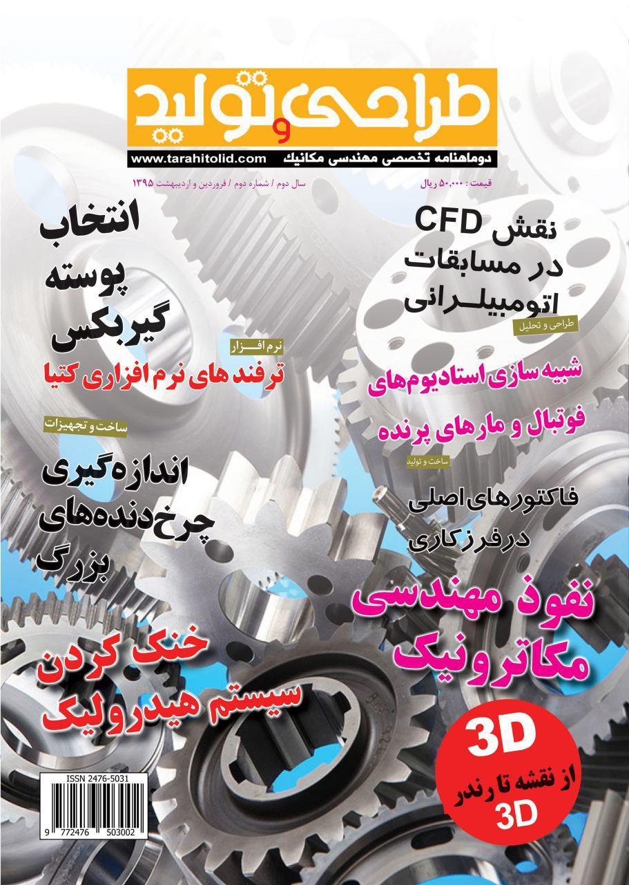 طراحی و تولید 2